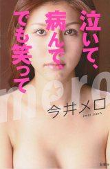 今井メロの自叙伝『泣いて、病んで、でも笑って』(9月21日発売/双葉社)