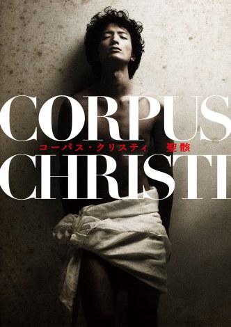 舞台『コーパス・クリスティ 聖骸(せいがい)』で主演を務めキリストを演じる渡部豪太