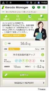 『Karada Manager』に追加された新機能「らくらくダイエットモード」