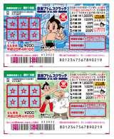 4月1日より発売される『鉄腕アトムスクラッチ ラッキー3』