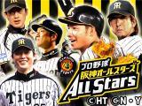 阪神承認ソーシャルゲーム登場! 『プロ野球 阪神オールスターズ』
