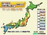 2013年花粉飛散予測、例年との比較(日本気象協会提供)