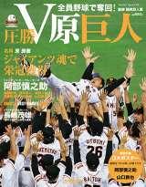 ムック本『圧勝V 原巨人〜全員野球で奪回!』(9月27日発売/読売新聞東京本社)