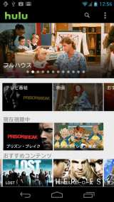 Android端末専用の『Hulu』視聴画面