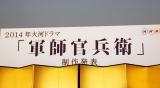 2014年の大河ドラマはV6・岡田准一主演『軍師官兵衛』に (C)ORICON DD inc.