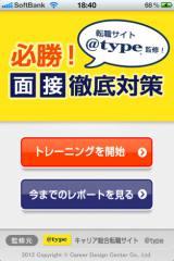 キャリアデザインセンターが提供を開始した無料アプリ『必勝!面接徹底対策』(iOS対応)