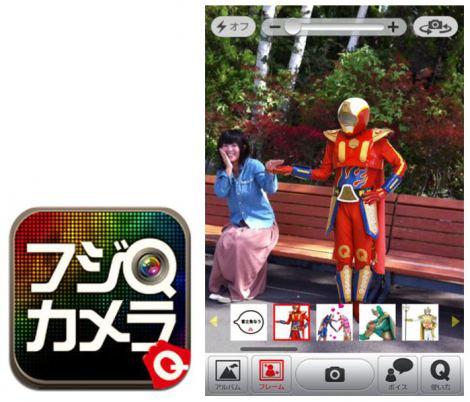 アプリ『フジQカメラ』では「絶叫戦隊ハイランダー」と一緒に記念撮影ができる