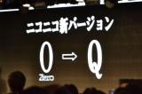 「niconico」の新バージョン『Q』発表会の様子 (C)ORICON DD inc.
