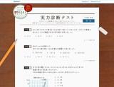 小学4年生の算数の問題(実力診断テストキャンペーンサイトより一部抜粋)