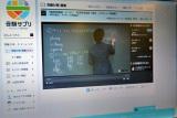 リクルートマーケティングパートナーズが新たに開始した「オンライン予備校」の講義の様子 (C)ORICON DD inc.