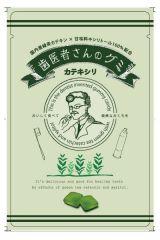虫歯や歯周病予防に 緑茶成分とキシリトールを配合した『カテキシリグミ』