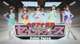 『女子アナ戦隊セイントフォース』に変身した(左から)松本あゆ美、伊藤友里、新井恵理那、寺田ちひろ、近藤さや香
