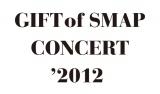 SMAP全国ツアータイトルロゴ