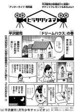 ホラー映画『ドリームハウス』を漫画「アンダーライフ」の平沢健司氏がコミカライズ