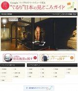 Googleマップ・ストリートビュー スペシャルコレクション」を活用した『ぐるり日本の見どころガイド』(画像は東京国立博物館内)