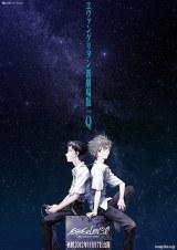 映画『ヱヴァンゲリヲン新劇場版:Q』(11月17日公開)の最新ポスター(C)カラー
