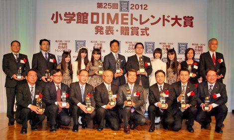 情報誌『DIME』が選ぶ「小学館DIMEトレンド大賞」の発表・贈賞式の模様 (C)ORICON DD inc.