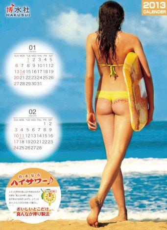 博水社が発売した2013年版『美尻カレンダー』(1月・2月)