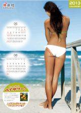2013年版『美尻カレンダー』(5・6月)