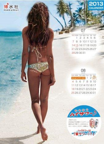 2013年版『美尻カレンダー』(7・8月)