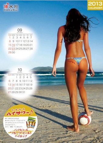 2013年版『美尻カレンダー』(9・10月)