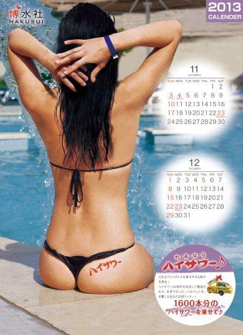 2013年版『美尻カレンダー』(11・12月)