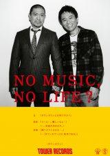 タワーレコードの意見広告シリーズ「NO MUSIC, NO LIFE?」ポスターに登場したダウンタウン