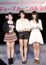 """3人は""""ニューキャンディーズ""""として来年4月にデビュー ※写真左から大野愛友佳さん(18)、鎌田美由紀さん(17)、近藤綾さん(18)"""