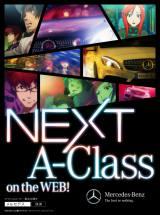 メルセデス・ベンツ日本の新世代コンパクトカーキャンペーン「NEXT A-Class」