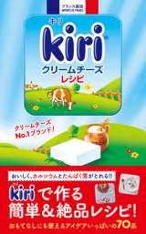 11月26日に発売される『kiri クリームチーズレシピ』(ワニブックス刊)