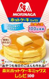 12月3日に発売される『森永ホットケーキミックスレシピ100』(ワニブックス刊)