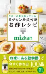 『ミツカン社員公認 お酢レシピ』(ワニブックス刊)