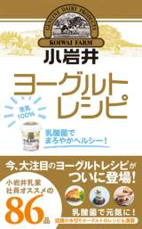 『小岩井ヨーグルトレシピ』(ワニブックス刊)
