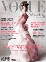 ウエディング誌『VOGUE Wedding』(ヴォーグ ウエディング)