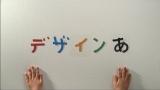 【大賞】革新的な番組構成で大賞を受賞した教育番組『デザインあ』(日本放送協会)