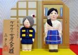 【変わり雛】平成23年の「ゲゲゲの女房人気雛」 (C)ORICON DD inc.
