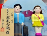 【平成25年の変わり雛】 「LCC就航合戦雛」(C)ORICON DD inc.
