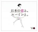 11月20日に発売された『日本の恋と、ユーミンと。』(3枚組)。発売初週に3.4万枚を売り上げ12/3付アルバムランキング首位に初登場した。
