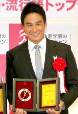 「手ぶらで帰らせるわけにはいかない」がトップテンに選ばれた松田丈志選手=『2012 ユーキャン新語・流行語大賞』発表・表彰式 (C)ORICON DD inc.