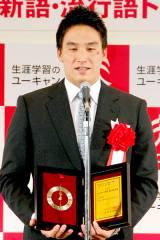 「手ぶらで帰らせるわけにはいかない」がトップテンに選ばれた松田丈志選手 (C)ORICON DD inc.