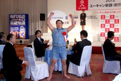 スギちゃん、年間大賞に選ばれガッツポーズ!=『2012 ユーキャン新語・流行語大賞』発表・表彰式 (C)ORICON DD inc.