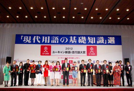 『2012 ユーキャン新語・流行語大賞』発表・表彰式の模様 (C)ORICON DD inc.