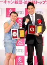 『2012 ユーキャン新語・流行語大賞』の年間大賞に選ばれたスギちゃん(左)とトップテンに選ばれた松田丈志選手 (C)ORICON DD inc.