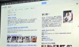 【会見の様子】実際に「ナレッジグラフ」を使用した検索結果画面。右側には表示されたボックスは、スマートフォンでは下段に表示される。 (C)ORICON DD inc.