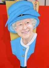 【変わり羽子板】「祝 即位60周年」のエリザベス2世 イギリス女王 (C)ORICON DD inc.