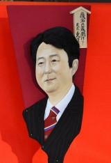 【変わり羽子板】「復活の幕開け?」安倍晋三 自由民主党総裁 (C)ORICON DD inc.