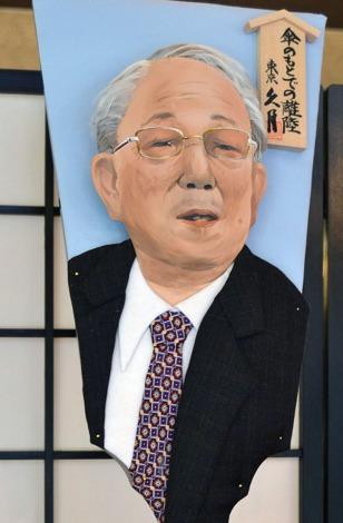 【変わり羽子板】「傘のもとで離陸」稲盛和夫氏(C)ORICON DD inc.