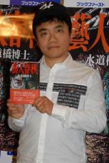 著書『藝人春秋』の発売記念サイン会イベントを行った水道橋博士 (C)ORICON DD inc.