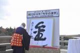 森清範貫主により揮毫された今年の漢字「金」【京都・清水寺にて】