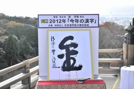 京都・清水寺にて『今年の漢字』が「金」に決定
